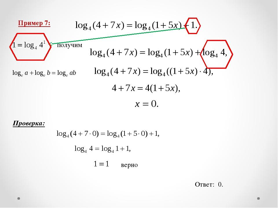 Пример 7: получим Проверка: Ответ: 0. верно