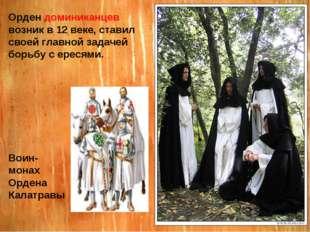 Орден доминиканцев возник в 12 веке, ставил своей главной задачей борьбу с ер