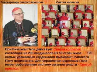Госсекретарь святого престола Святая коллегия При Римском Папе действует Свят