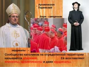 Сообщество католиков на определенной территории называется епархией. Её возгл