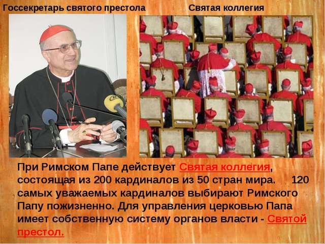 Госсекретарь святого престола Святая коллегия При Римском Папе действует Свят...