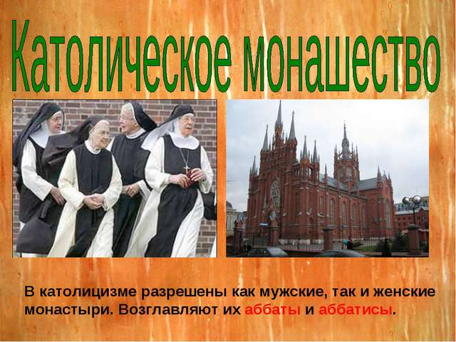 В католицизме разрешены как мужские, так и женские монастыри. Возглавляют их...