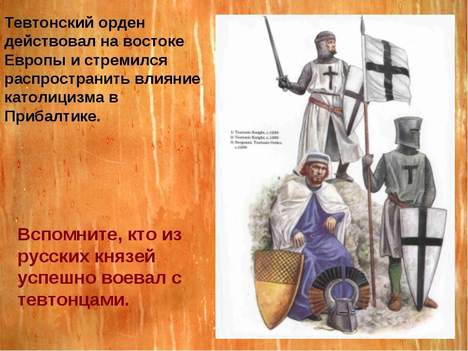Тевтонский орден действовал на востоке Европы и стремился распространить влия...