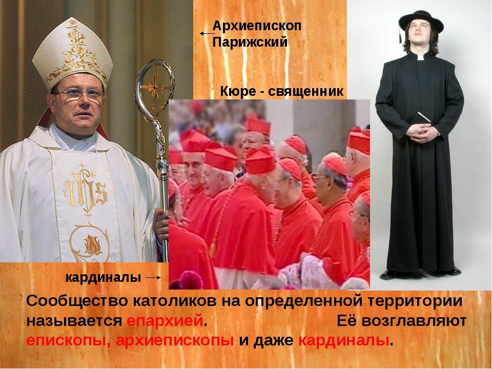 Сообщество католиков на определенной территории называется епархией. Её возгл...