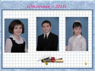 «Отличник – 2013»