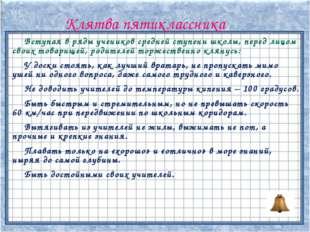 Клятва пятиклассника Вступая в ряды учеников средней ступени школы, перед лиц