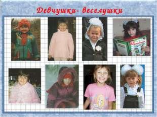 Девчушки- веселушки
