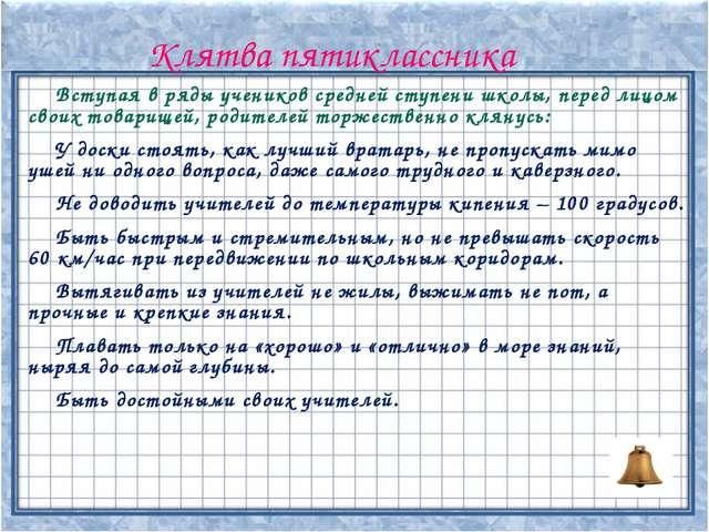 Клятва пятиклассника Вступая в ряды учеников средней ступени школы, перед лиц...