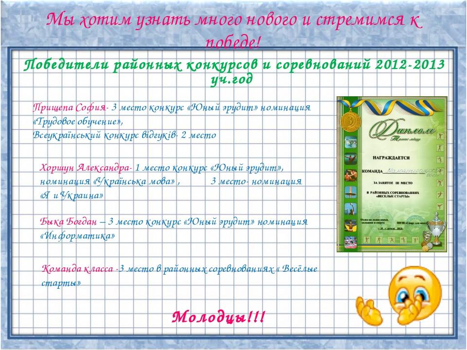 Победители районных конкурсов и соревнований 2012-2013 уч.год Мы хотим узнать...