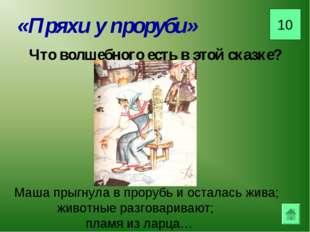 10 «Пряхи у проруби» Что волшебного есть в этой сказке? Маша прыгнула в прору