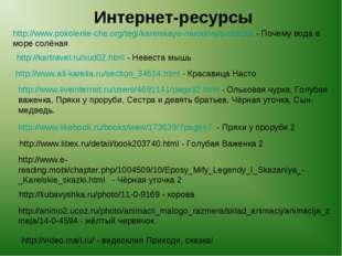 Интернет-ресурсы http://www.pokolenie-che.org/tegi/karelskaya-narodnaya-skazk