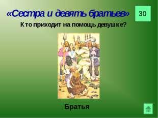 «Сестра и девять братьев» 30 Кто приходит на помощь девушке? Братья