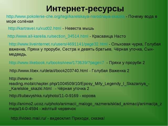 Интернет-ресурсы http://www.pokolenie-che.org/tegi/karelskaya-narodnaya-skazk...