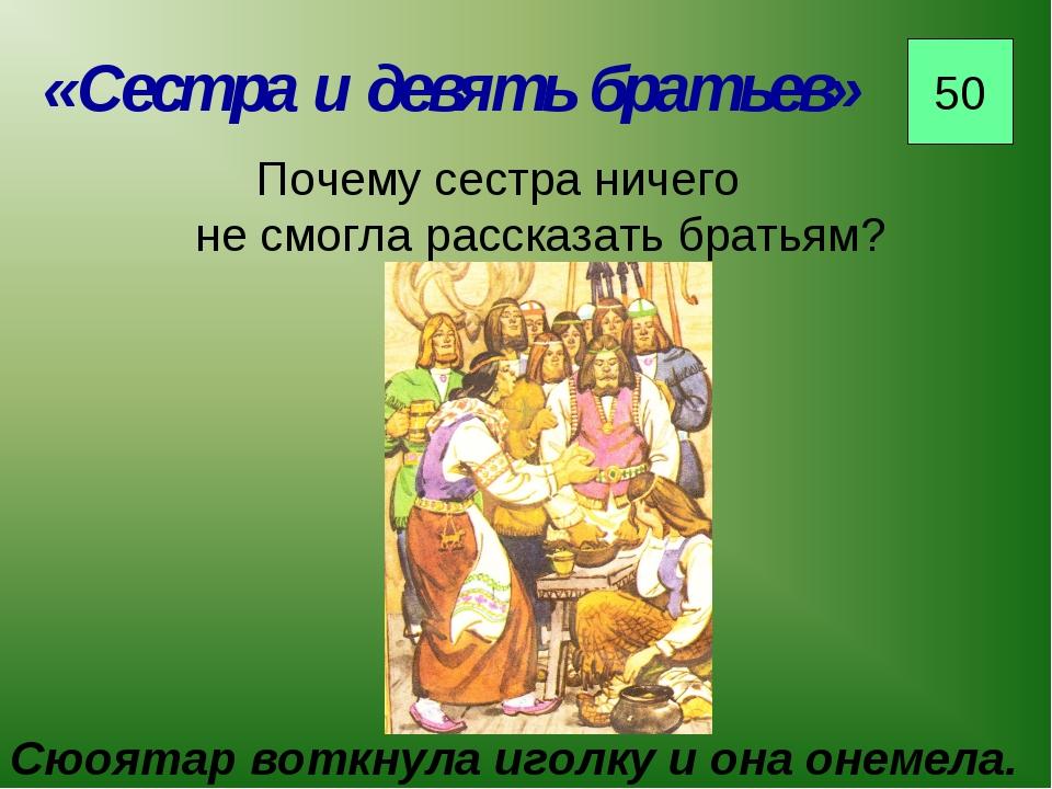 Почему сестра ничего не смогла рассказать братьям? «Сестра и девять братьев»...