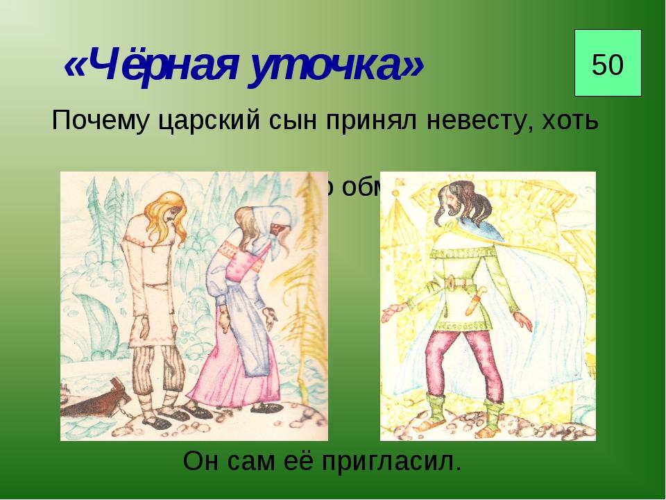Почему царский сын принял невесту, хоть увидел, что его обманули? Он сам её п...
