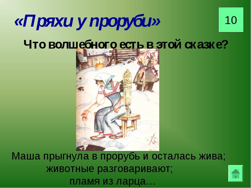 10 «Пряхи у проруби» Что волшебного есть в этой сказке? Маша прыгнула в прору...