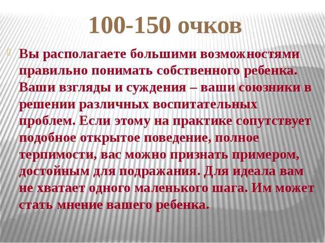 100-150 очков Вы располагаете большими возможностями правильно понимать собст...