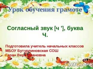 Урок обучения грамоте Подготовила учитель начальных классов МБОУ Бутурлиновск
