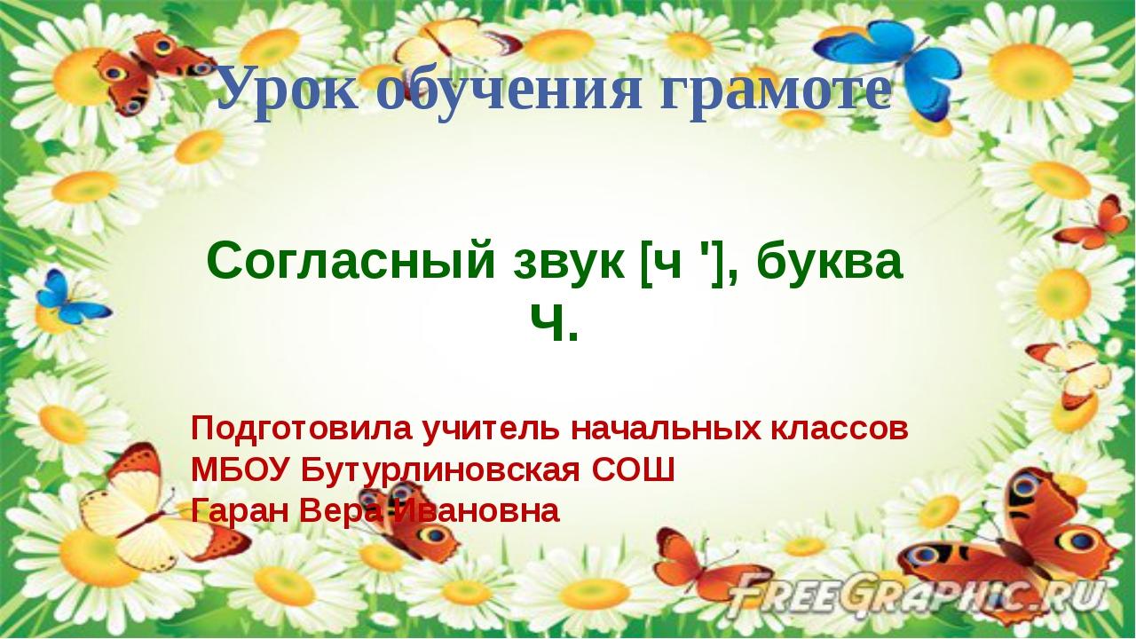 Урок обучения грамоте Подготовила учитель начальных классов МБОУ Бутурлиновск...