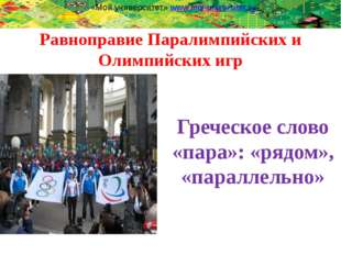 Равноправие Паралимпийских и Олимпийских игр Греческое слово «пара»: «рядом»,
