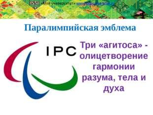 Паралимпийская эмблема Три «агитоса» - олицетворение гармонии разума, тела и