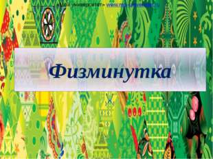 Физминутка «Мой университет» www.moi-universitet.ru
