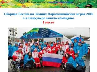 Сборная России на Зимних Паралимпийских играх 2010 г. в Ванкувере заняла кома