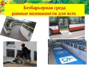 Безбарьерная среда равные возможности для всех «Мой университет» www.moi-univ