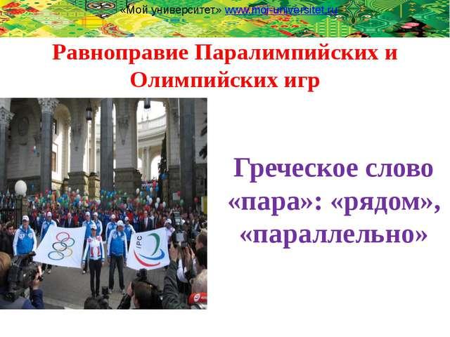 Равноправие Паралимпийских и Олимпийских игр Греческое слово «пара»: «рядом»,...