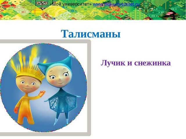 Талисманы Лучик и снежинка «Мой университет» www.moi-universitet.ru
