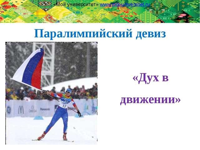 Паралимпийский девиз «Дух в движении» «Мой университет» www.moi-universitet.ru