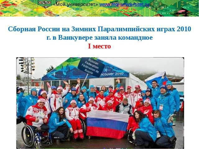 Сборная России на Зимних Паралимпийских играх 2010 г. в Ванкувере заняла кома...