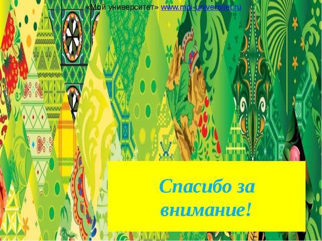 Спасибо за внимание! «Мой университет» www.moi-universitet.ru