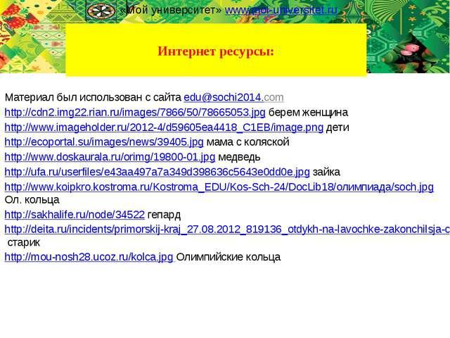 Интернет ресурсы: Материал был использован с сайта edu@sochi2014.com http://...