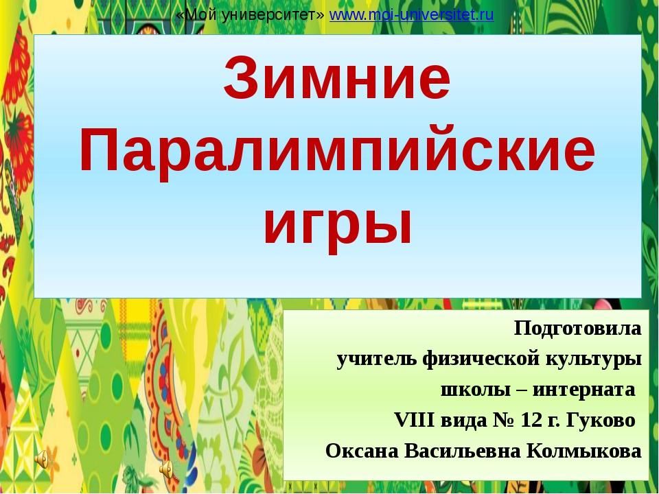 Подготовила учитель физической культуры школы – интерната VIII вида № 12 г. Г...