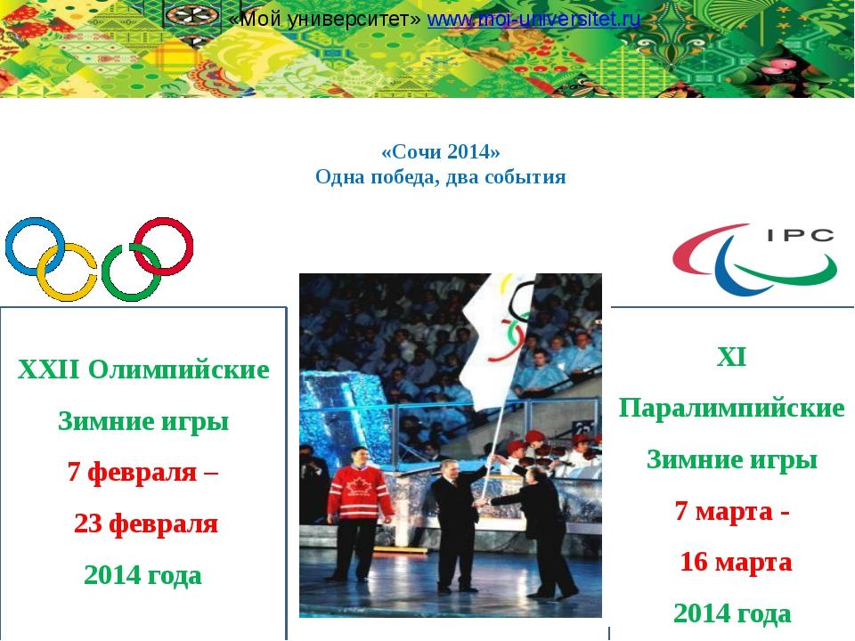«Сочи 2014» Одна победа, два события XXII Олимпийские Зимние игры 7 февраля –...