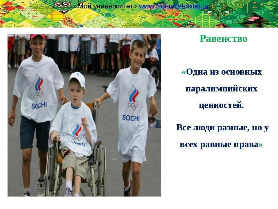 Равенство «Одна из основных паралимпийских ценностей. Все люди разные, но у в...