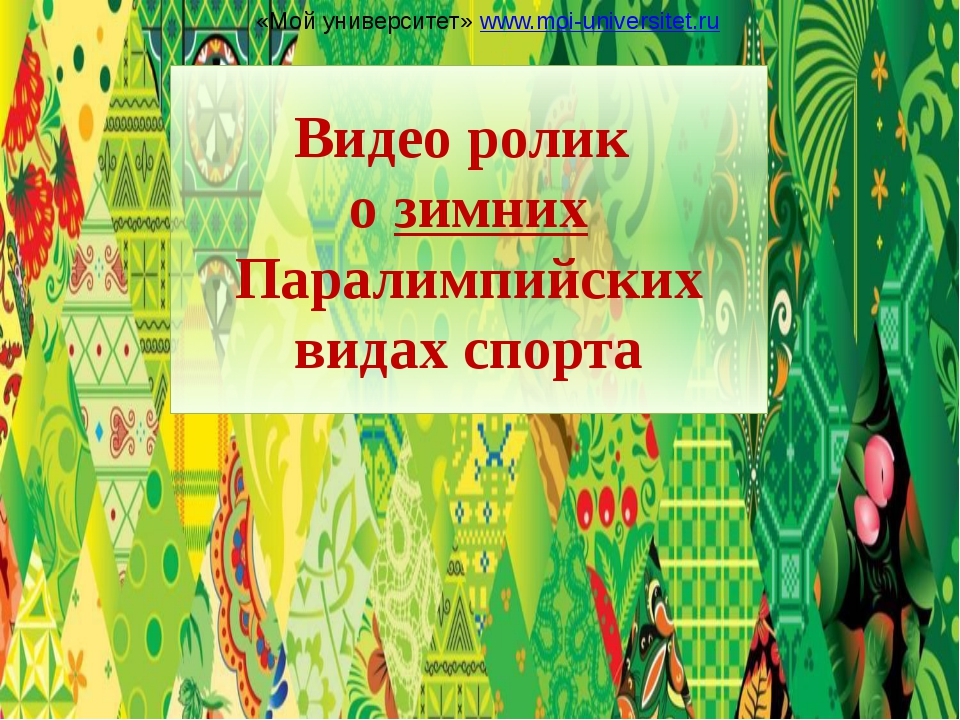 Видео ролик о зимних Паралимпийских видах спорта «Мой университет» www.moi-un...