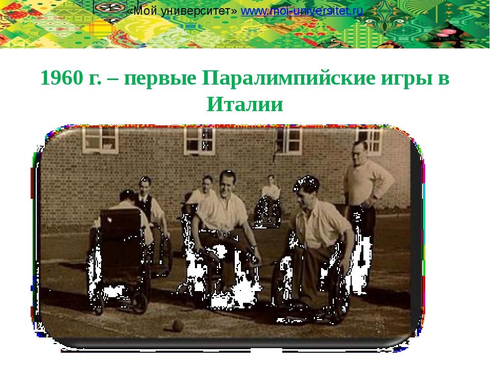 1960 г. – первые Паралимпийские игры в Италии «Мой университет» www.moi-unive...