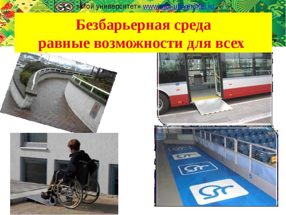 Безбарьерная среда равные возможности для всех «Мой университет» www.moi-univ...