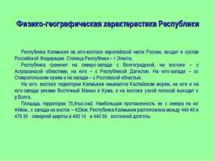 Физико-географическая характеристика Республики Республика Калмыкия на юго-в