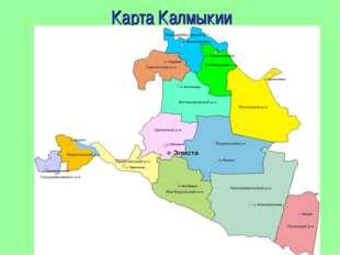 Карта Калмыкии