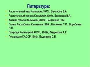 Литература: Растительный мир Калмыкии.1977г, Бананова В.А. Растительный покро