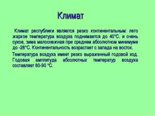 Климат Климат республики является резко континентальным: лето жаркое температ