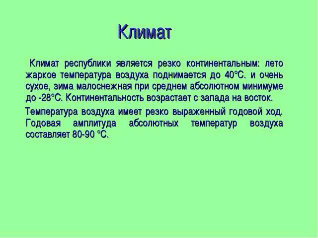Климат Климат республики является резко континентальным: лето жаркое температ...
