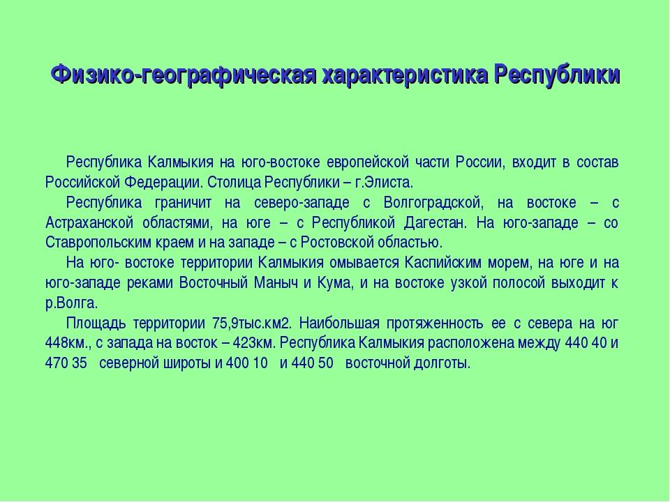 Физико-географическая характеристика Республики Республика Калмыкия на юго-в...