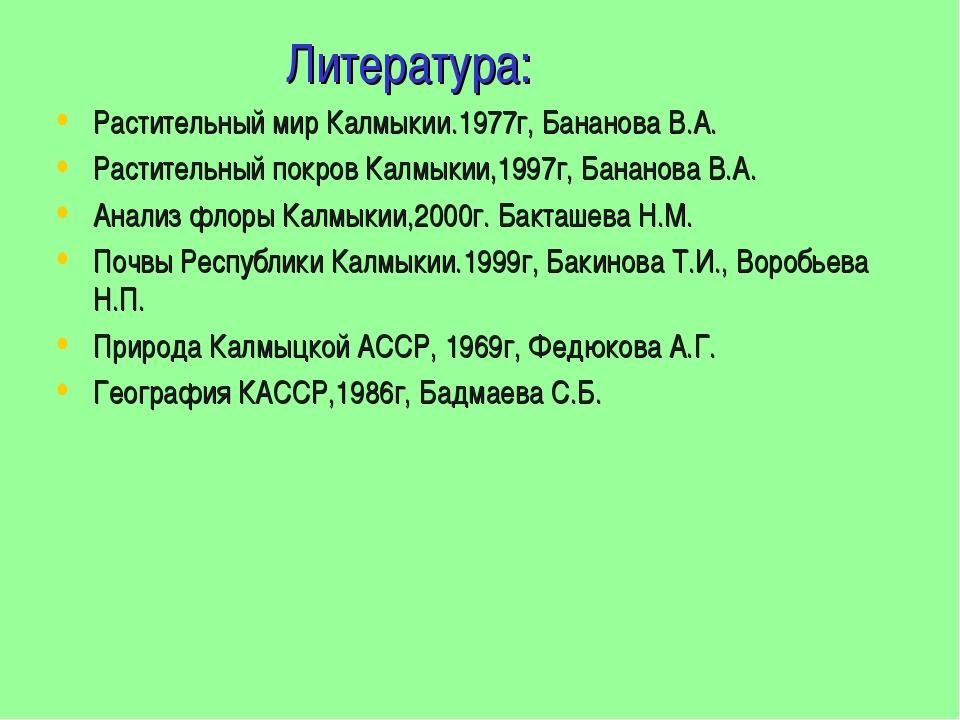 Литература: Растительный мир Калмыкии.1977г, Бананова В.А. Растительный покро...