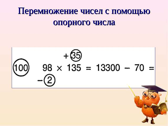 Перемножение чисел с помощью опорного числа