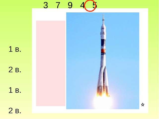 3 7 9 4 5 Т Е К А Р 5 + 2 – 3 – 1 = 3 1 в. 2 + 2 + 1 + 2 = 7 2 в. 3 + 1 + 3 +...