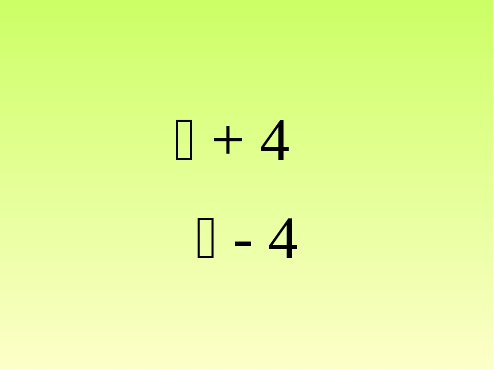  + 4  - 4